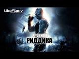 Фильм Хроники Риддика (2004) HD Лицензия онлайн